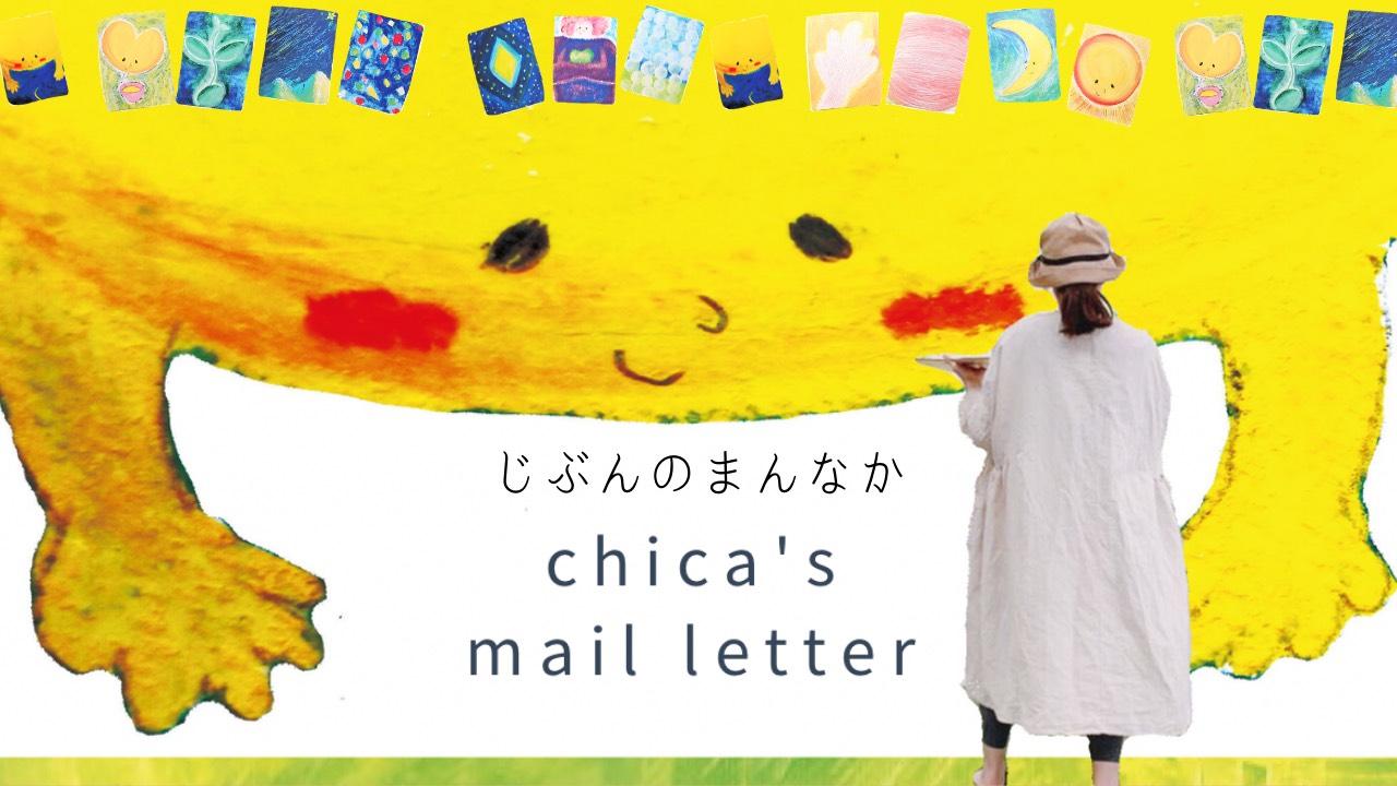 じぶんのまんなか chica's mail letter